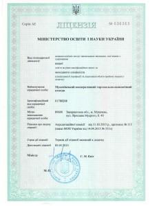 Ліцензія МОН про надання освітніх послуг