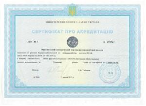 Сертифікат про акредитацію РО