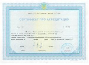 Сертифікати про акредитацію БО