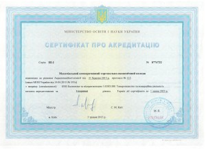 Сертифікати про акредитацію ТК